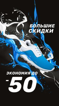 Sneaker Sale Announcement in Blue and White Instagram Story – шаблон для дизайна