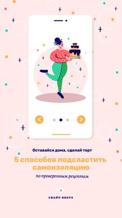 Woman with Cake for bakery recipes on Self-isolation Instagram Story – шаблон для дизайна