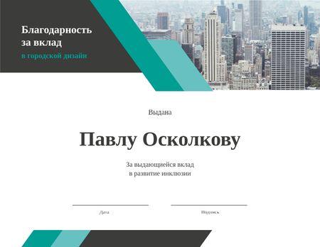 Inclusive urban design Contribution gratitude Certificate – шаблон для дизайна