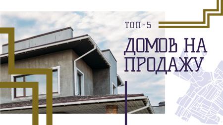 Real Estate Offer Residential Modern House Youtube Thumbnail – шаблон для дизайна