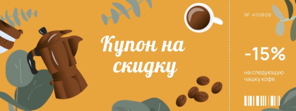 Discount Offer with Cup of Coffee and Grains Coupon – шаблон для дизайна