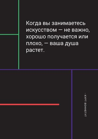 Citation about practice to any art Poster – шаблон для дизайна