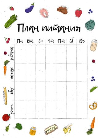 Weekly Meal Plan with Food illustrations Schedule Planner – шаблон для дизайна