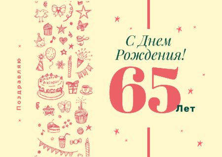 Birthday celebration Announcement Card – шаблон для дизайна