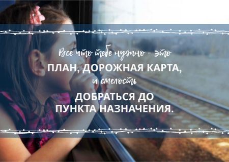 Motivational travel quote with Little Girl Card – шаблон для дизайна