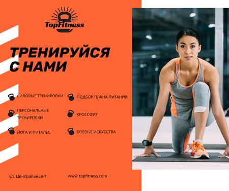 Gym Promotion Woman training on mat Facebook – шаблон для дизайна