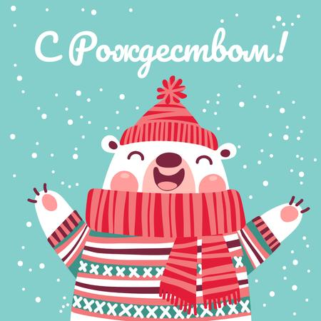 Merry Christmas Greeting with Funny Bear Instagram – шаблон для дизайна