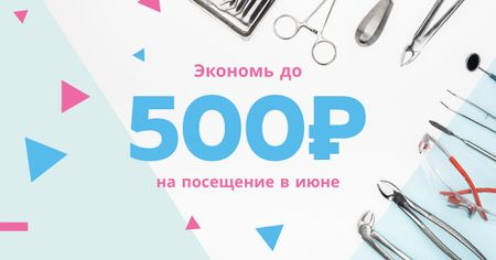 Dental Clinic Promotion Medical Instruments Facebook AD – шаблон для дизайна
