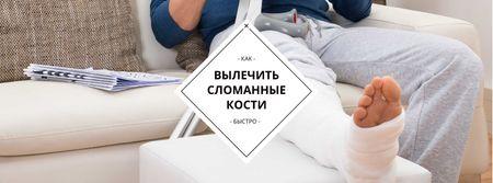 Man with broken bones sitting on sofa Facebook cover – шаблон для дизайна