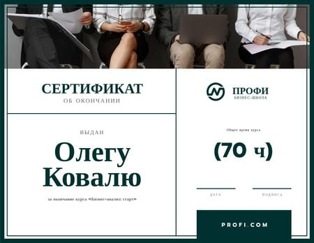 Online Business Program Completion with Employees Certificate – шаблон для дизайна