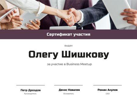 Business Meetup Attendance confirmation with Handshake Certificate – шаблон для дизайна