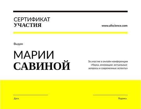 Science Conference Participation gratitude Certificate – шаблон для дизайна