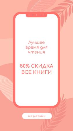 E-reading Offer on Pink Leaves backround Instagram Story – шаблон для дизайна