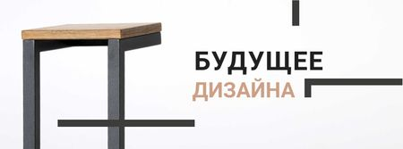 Furniture Design Offer with Modern Chair Facebook cover – шаблон для дизайна