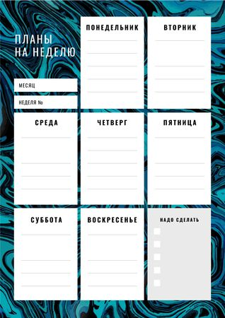 Weekly Schedule Planner on Abstract Texture Schedule Planner – шаблон для дизайна