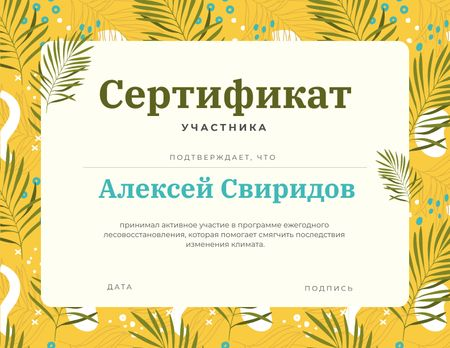 Reforestation Program Participation gratitude Certificate – шаблон для дизайна