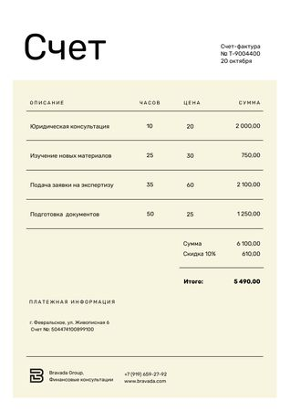 Consulting Company Services on Yellow Invoice – шаблон для дизайна