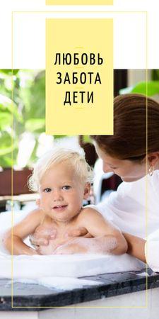 Mother bathing child Graphic – шаблон для дизайна