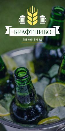 Brewing company poster Graphic – шаблон для дизайна