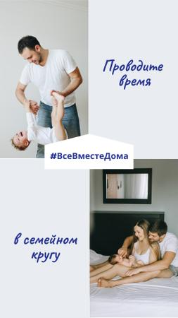 #TogetherAtHome Family spending time with Child Instagram Story – шаблон для дизайна