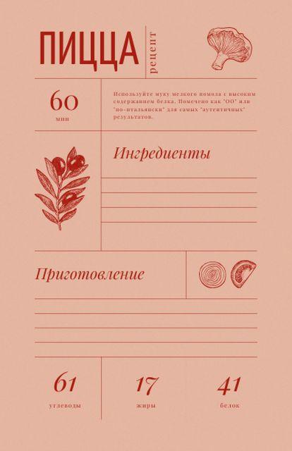 Design template by Crello Recipe Card – шаблон для дизайна