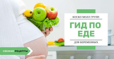 Pregnant woman holding healthy food Facebook AD – шаблон для дизайна