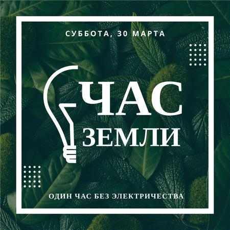 Earth hour event of green leaves Instagram AD – шаблон для дизайна