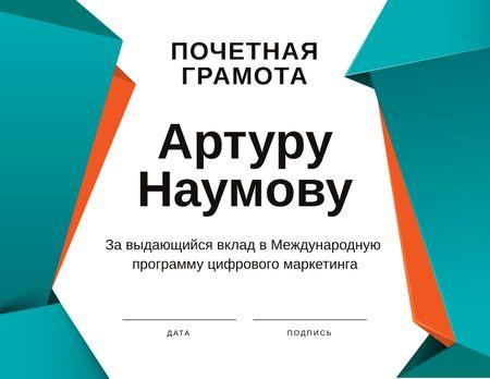 Marketing Program contribution Appreciation Certificate – шаблон для дизайна