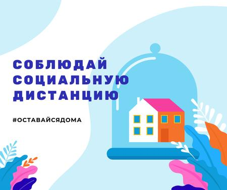 #StayAtHome Social Distancing concept with Home under Dome Facebook – шаблон для дизайна
