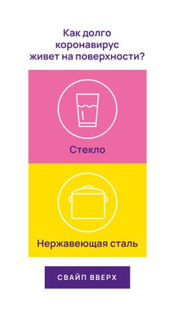 Information about Coronavirus on surfaces Instagram Story – шаблон для дизайна