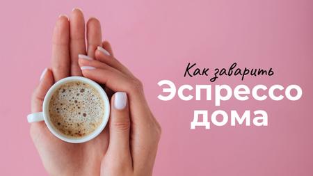 Espresso Brewing tips Youtube Thumbnail – шаблон для дизайна