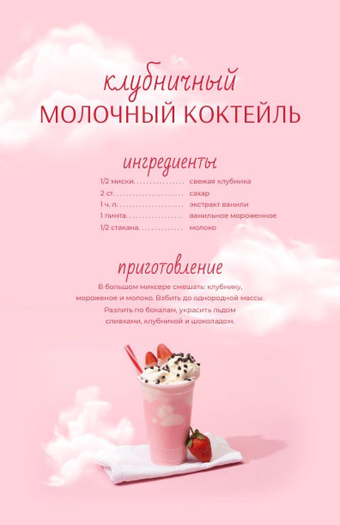 drink Recipe Card – шаблон для дизайна