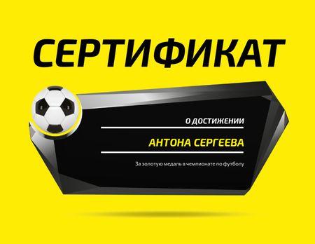 Achievement Award in Soccer Certificate – шаблон для дизайна