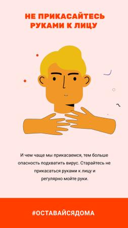 #FlattenTheCurve Coronavirus awareness with Man touching face Instagram Video Storyデザインテンプレート