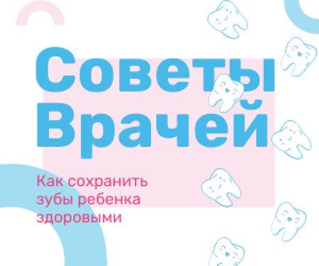 Kids Dental Clinic Ad Funny Cartoon Teeth Medium Rectangle – шаблон для дизайна