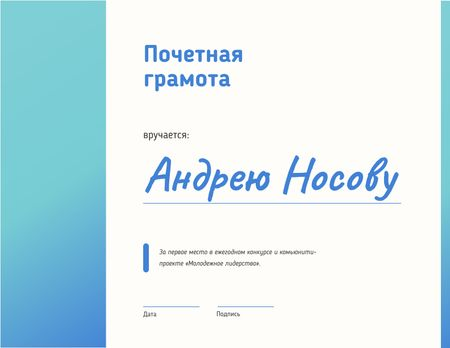 Leadership Contest Appreciation award in blue Certificate – шаблон для дизайна