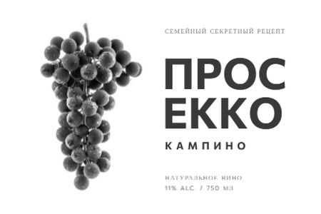 Wine ad with grapes in black Label – шаблон для дизайна