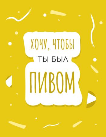 Funny Quote about Beer T-Shirt – шаблон для дизайна