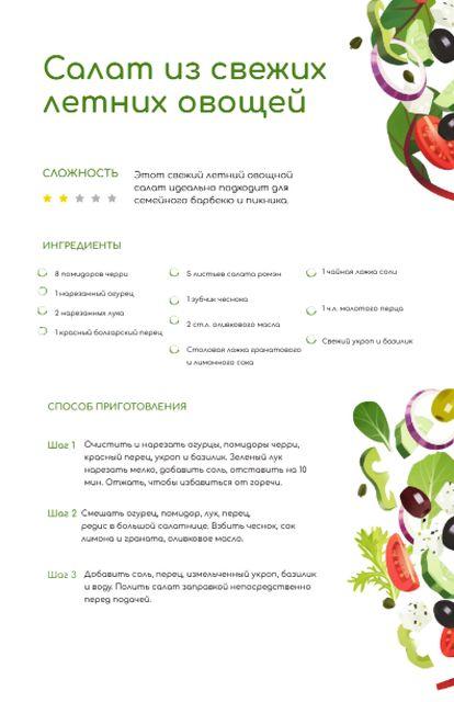 Fresh Summer Veggie Salad Recipe Card – шаблон для дизайна