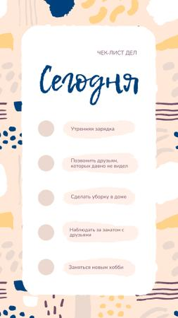 Check list for Day to be Proud of Instagram Story – шаблон для дизайна