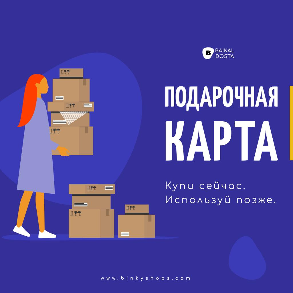 #SupportSmall Gift Card Offer with Girl holding boxes Instagram – шаблон для дизайна