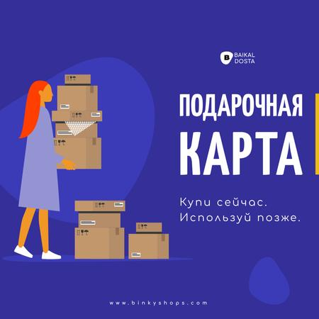 #SupportSmall Gift Card Offer with Girl holding boxes Instagram Tasarım Şablonu