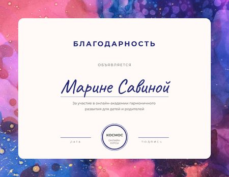 Education online program Participation gratitude Certificate – шаблон для дизайна