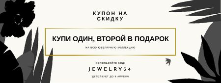 Jewelry Offer with Flowers Drawings Coupon – шаблон для дизайна