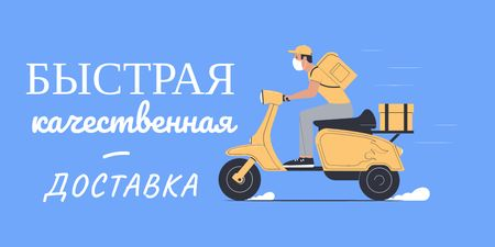 Delivery Services offer with courier on Scooter Twitterデザインテンプレート