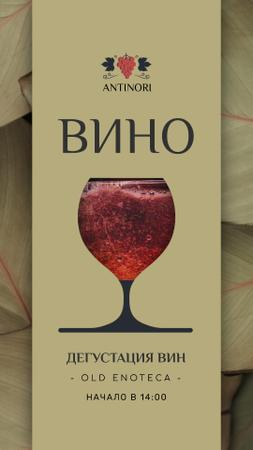 Red Wine Pouring in Glass Instagram Video Story – шаблон для дизайна