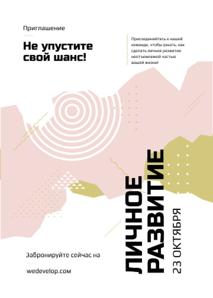 Business Event ad on geometric pattern Invitation – шаблон для дизайна
