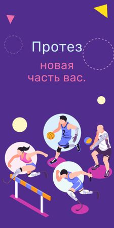 Sportive people with prostheses Graphic – шаблон для дизайна