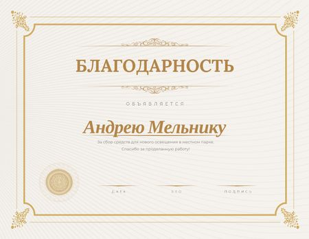Charity fundraising program Contribution gratitude Certificate – шаблон для дизайна