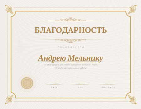 Charity fundraising program Contribution gratitude Certificate – шаблон для дизайна